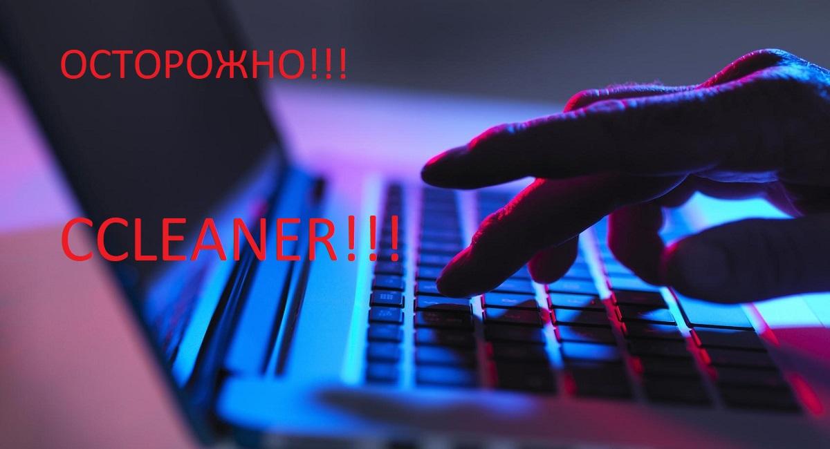 Вирус в CCleaner - что делать