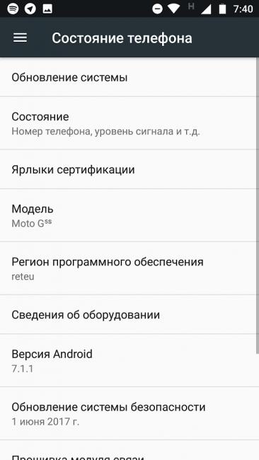 Motorola Moto G5S OS