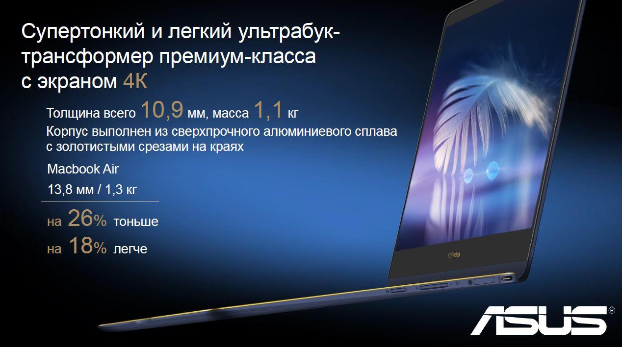 Презентация новых ноутбуков ASUS в Украине - всё мощнее и тоньше!