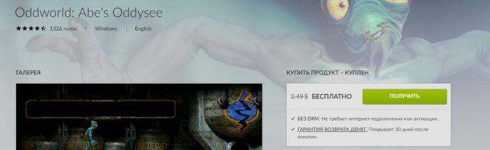 Oddworld: Abe's Oddysee можно получить бесплатно на трёх ресурсах