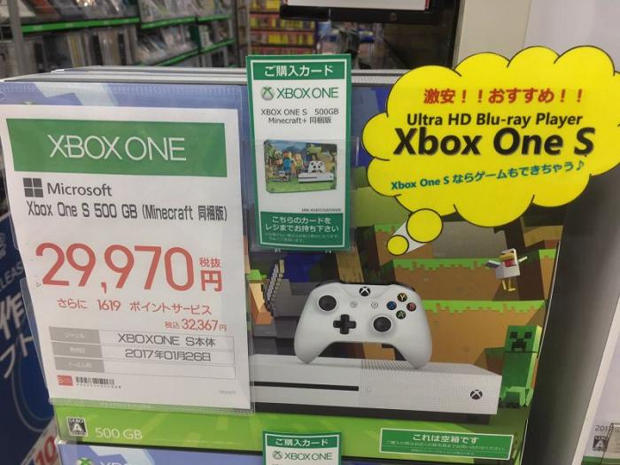 Забудьте про игры: В Японии пытаются продать Xbox One под видом Blu-Ray проигрывателя