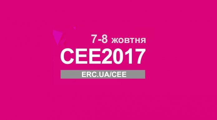 виставка електроніки та розваг CEE 2017