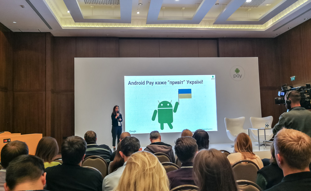android pay украина