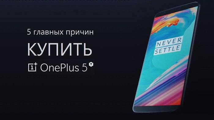 Пять причин купить OnePlus 5T