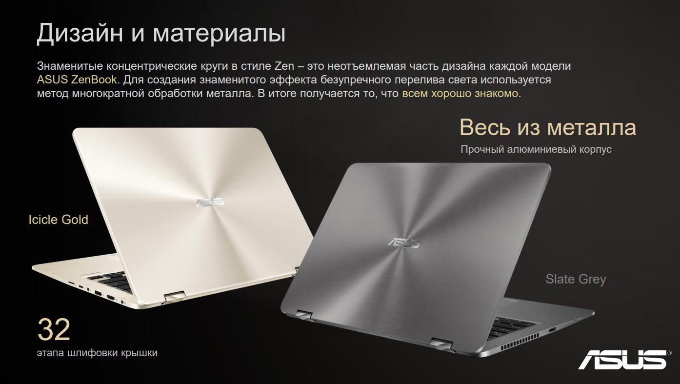 ASUS notebooks Ukraine-3