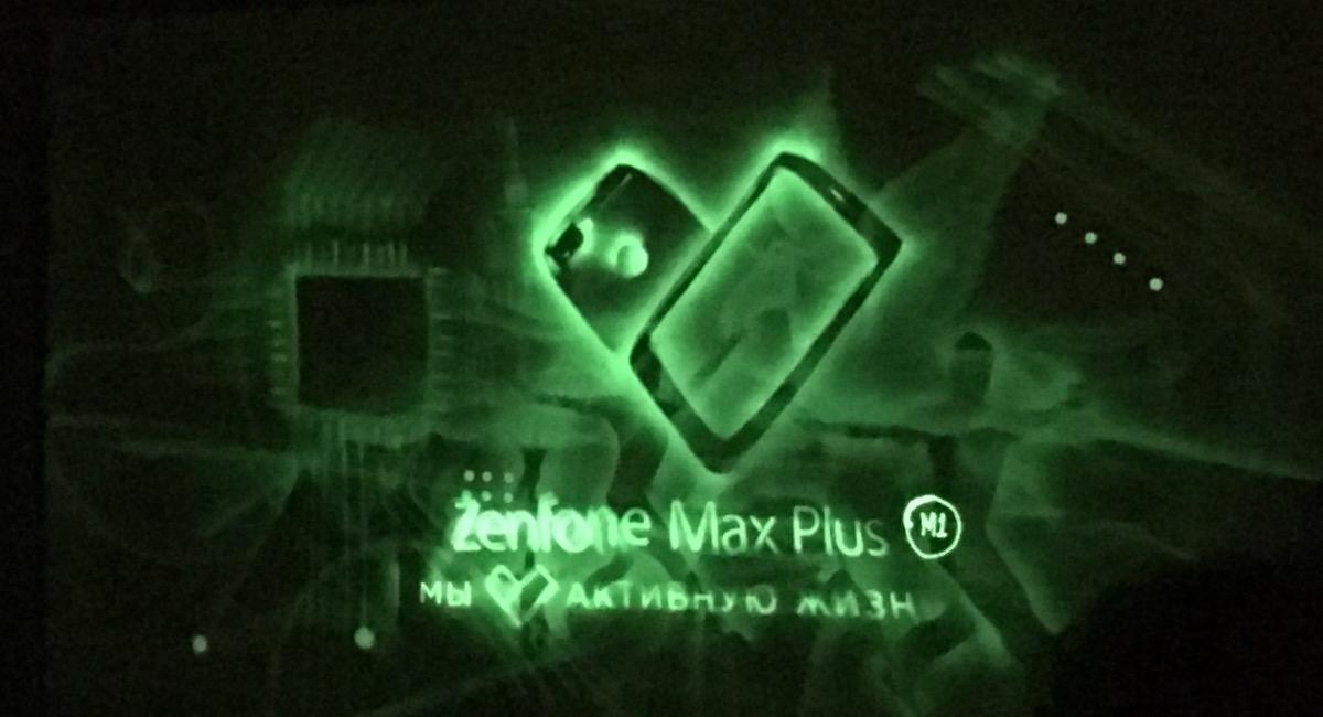 ASUS Zenfone Max Plus в России