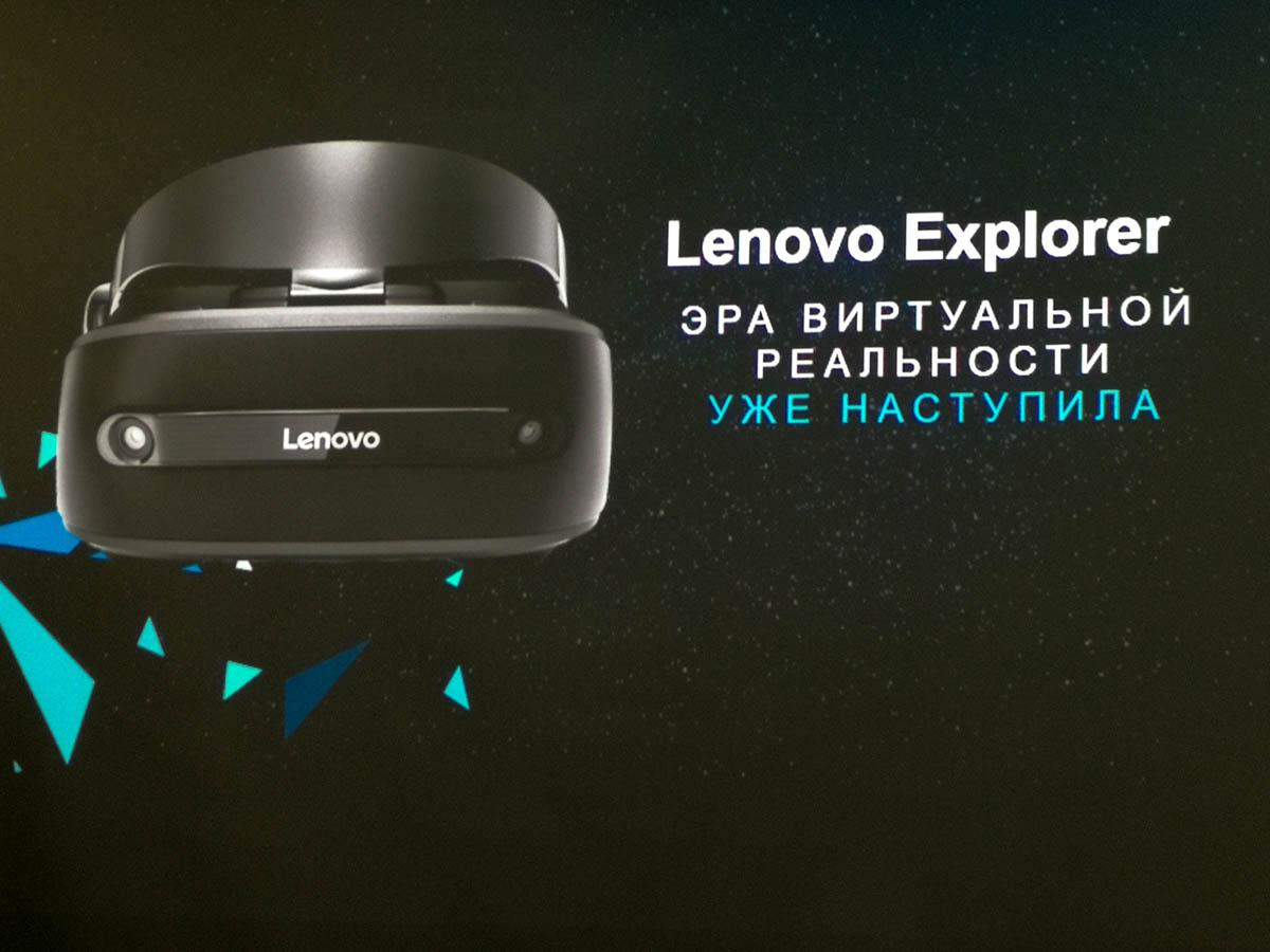 Презентация Lenovo Explorer в Киеве – мы вступили в будущее?