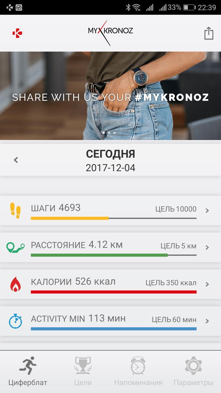 MyKronoz ZeTime