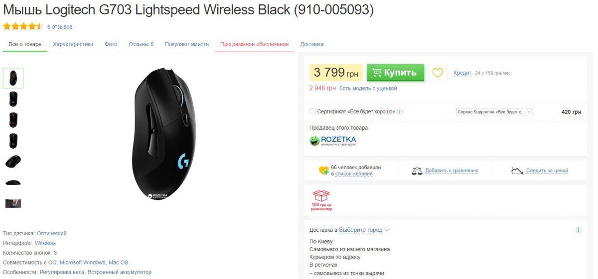 G703 Price