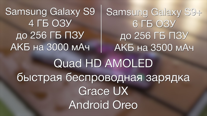 galaxy s9 plus facts 2
