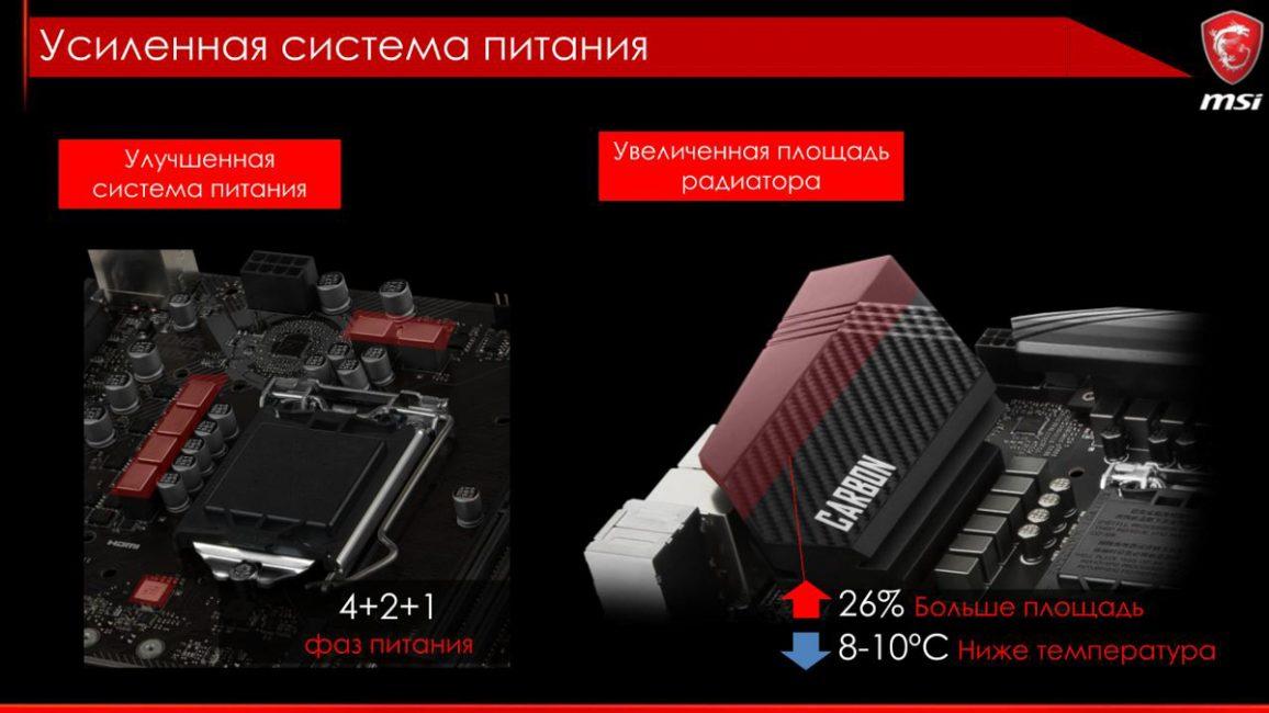 MSI Motherboard 10