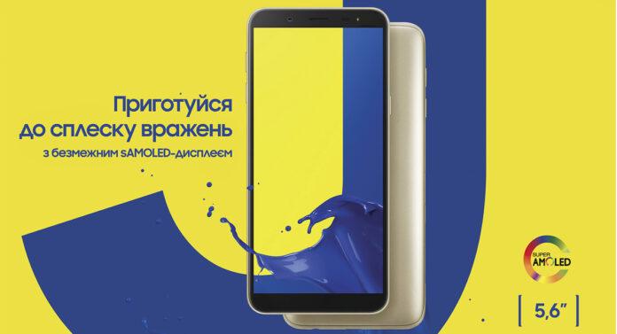 Samsung Galaxy J6 and J4