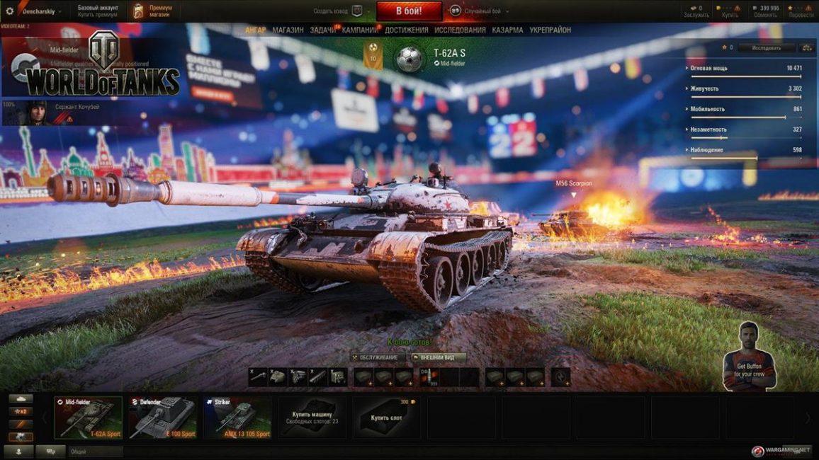 Tank Football Hangar