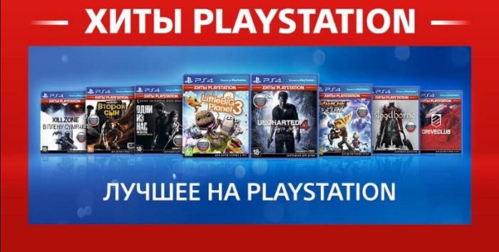 Главные хиты PlayStation 4 существенно подешевеют