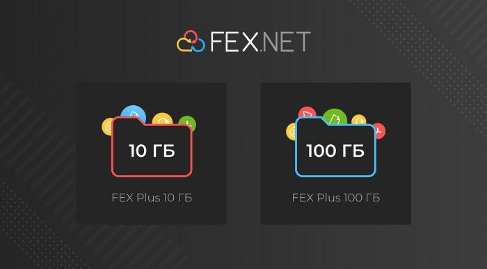 Сайт FEX.NET представил новые доступные тарифы