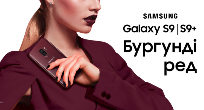 Galaxy S9 Burgundy Red