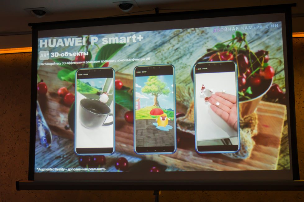 Huawei P Smart + Ukraine 173