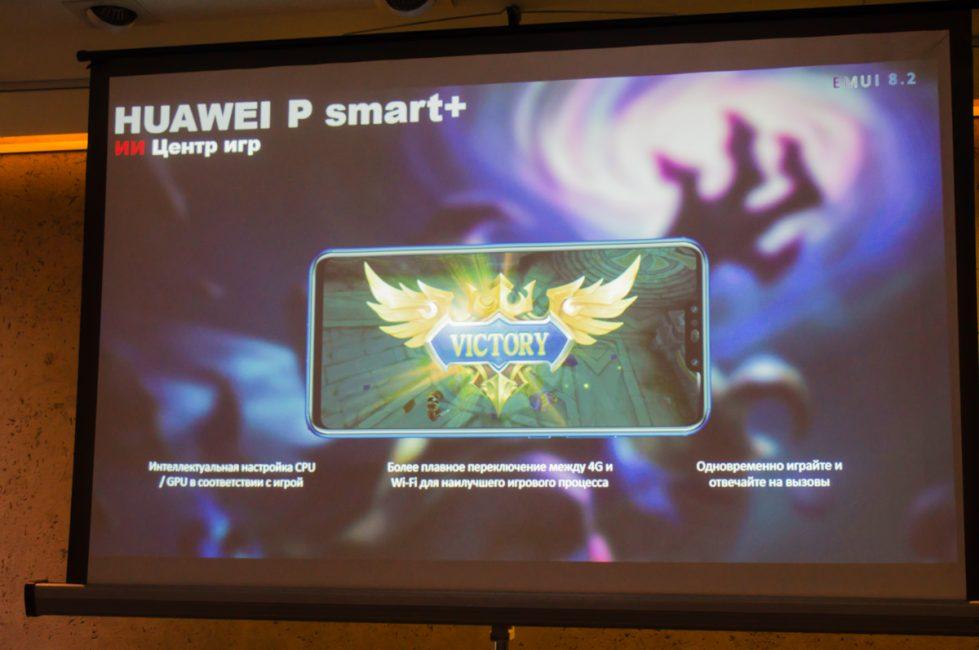 Huawei P Smart + Ukraine 209