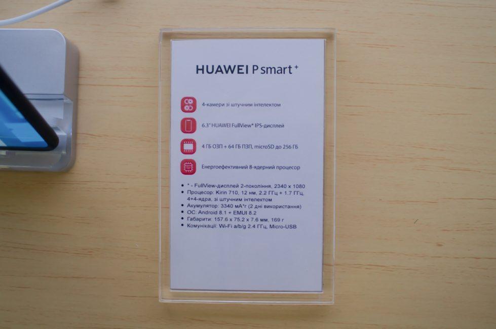 Huawei P Smart + Ukraine 34