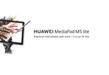 MediaPad M5-T5