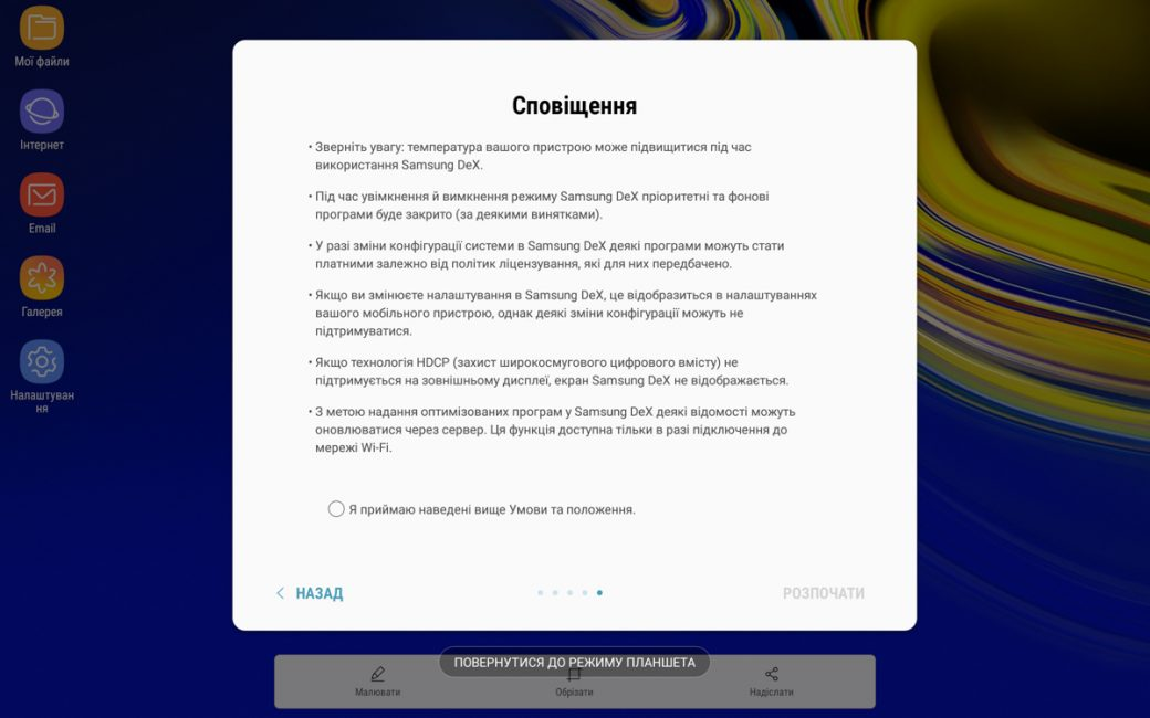 Samsung Galaxy Tab S4 Screenshot 8