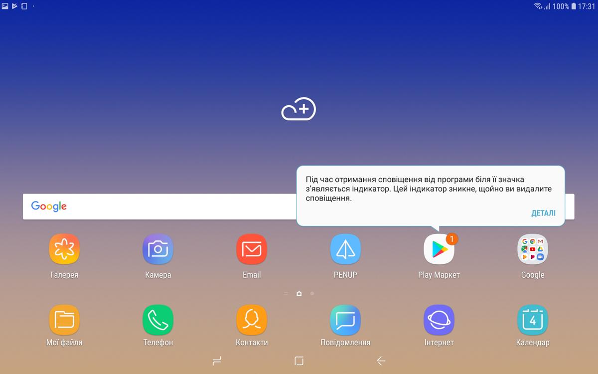 Samsung Galaxy Tab S4 Screenshot 3 - Root Nation
