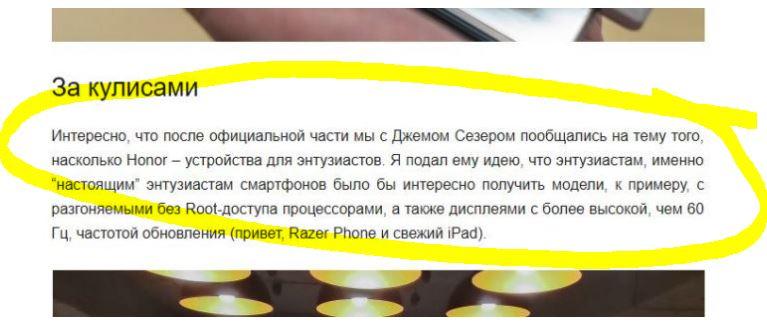 Репортаж з київської презентації Huawei P smart+ (Nova 3i)