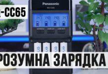 Panasonic BQ-CC65