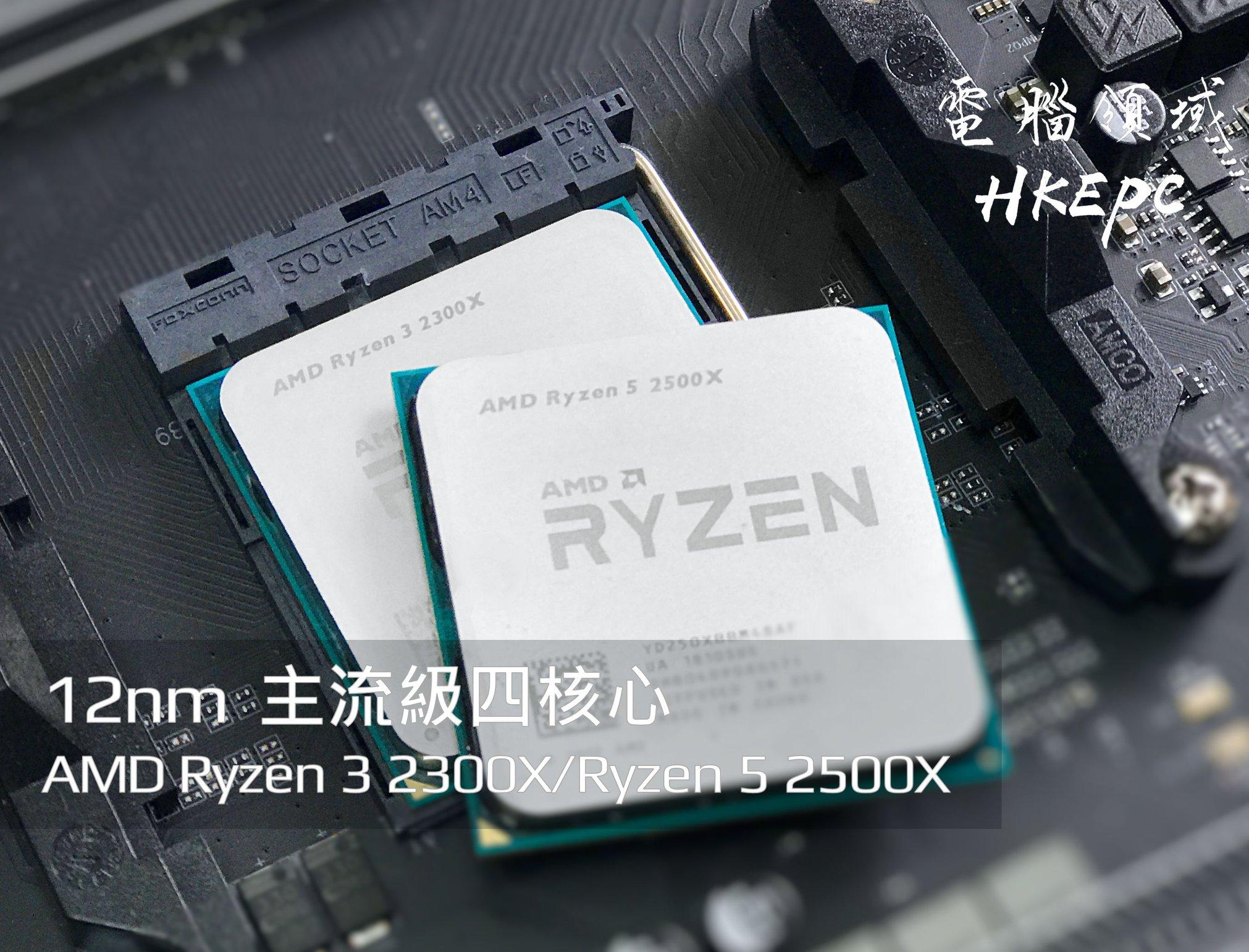 AMD Ryzen 2500X 2300X