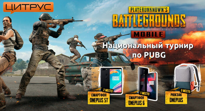 Mobile tournament PUBG