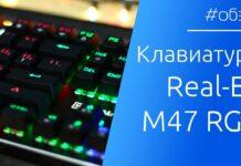 Real-EL M47 RGB