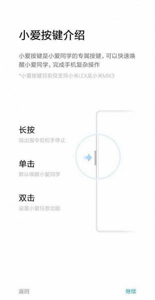 Xiaomi Mi Mix 3, Xiao AI