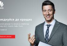 Huawei recruiting campaign