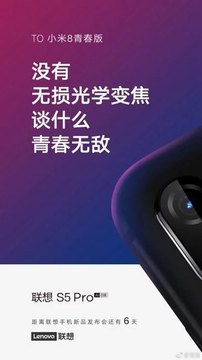 Lenovo S5 Pro – квадратный блок из четырех камер неизбежен