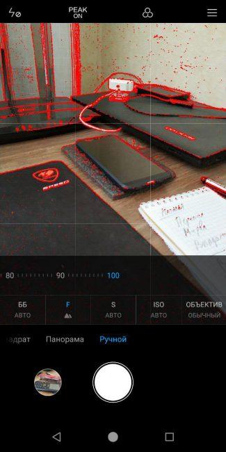 Xiaomi Mi A2 Focus Peaking