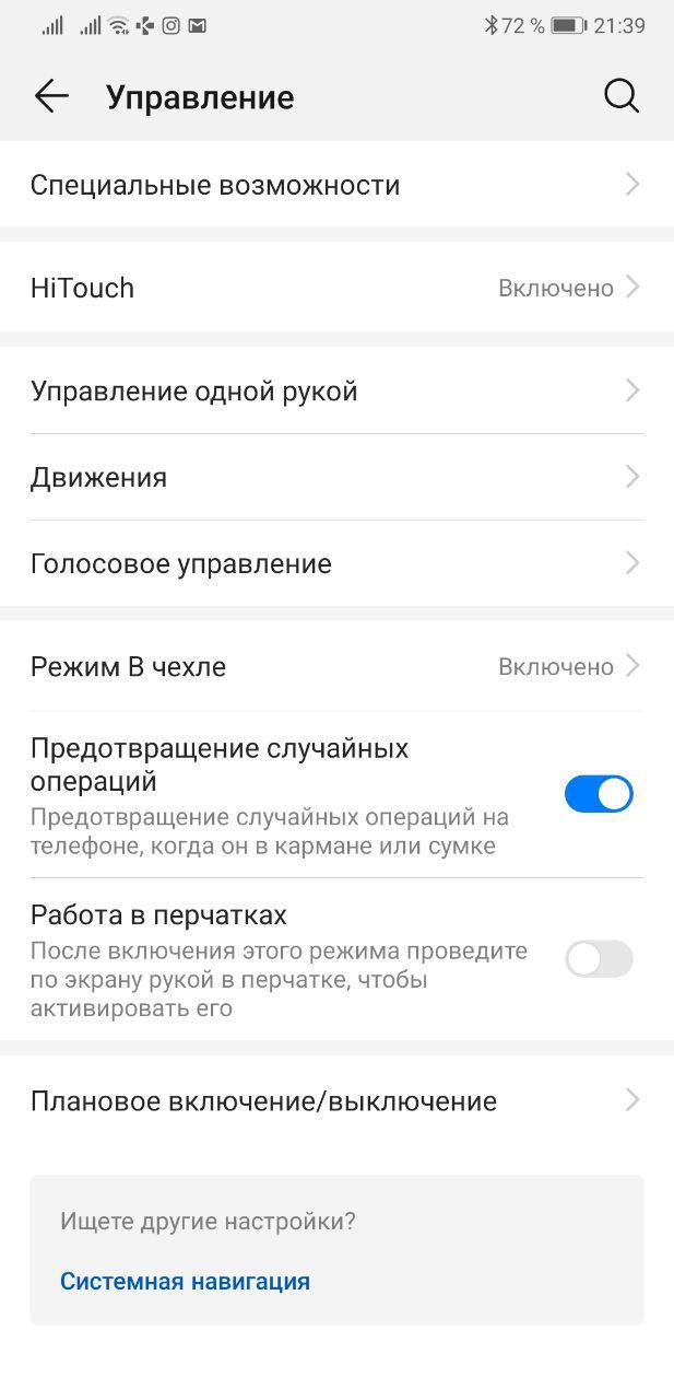 Answer for Включить режим в перчатках на телефоне Huawei P Smart+ (Nova 3i)