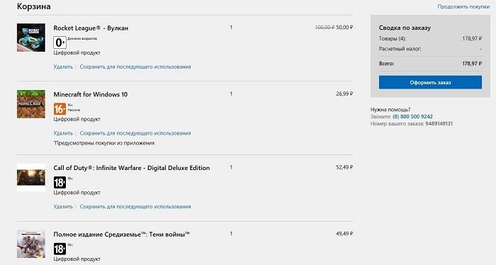 Баг в Microsoft Store позволяет купить любую AAA-игру за сущие копейки