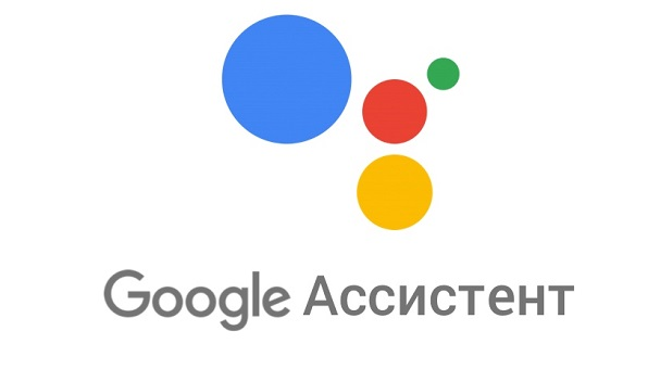 Google Assistant(Google Ассистент)