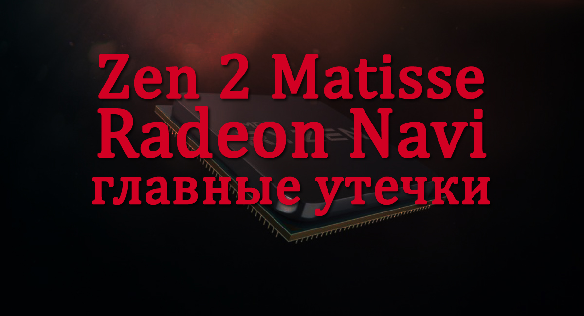 AMD Zen 2 Matisse, Ryzen 3000 Navi