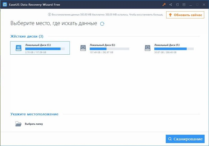 EaseUS Data Recovery Wizard – простая утилита для восстановления удаленных данных