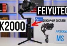 FeiyuTech АК2000