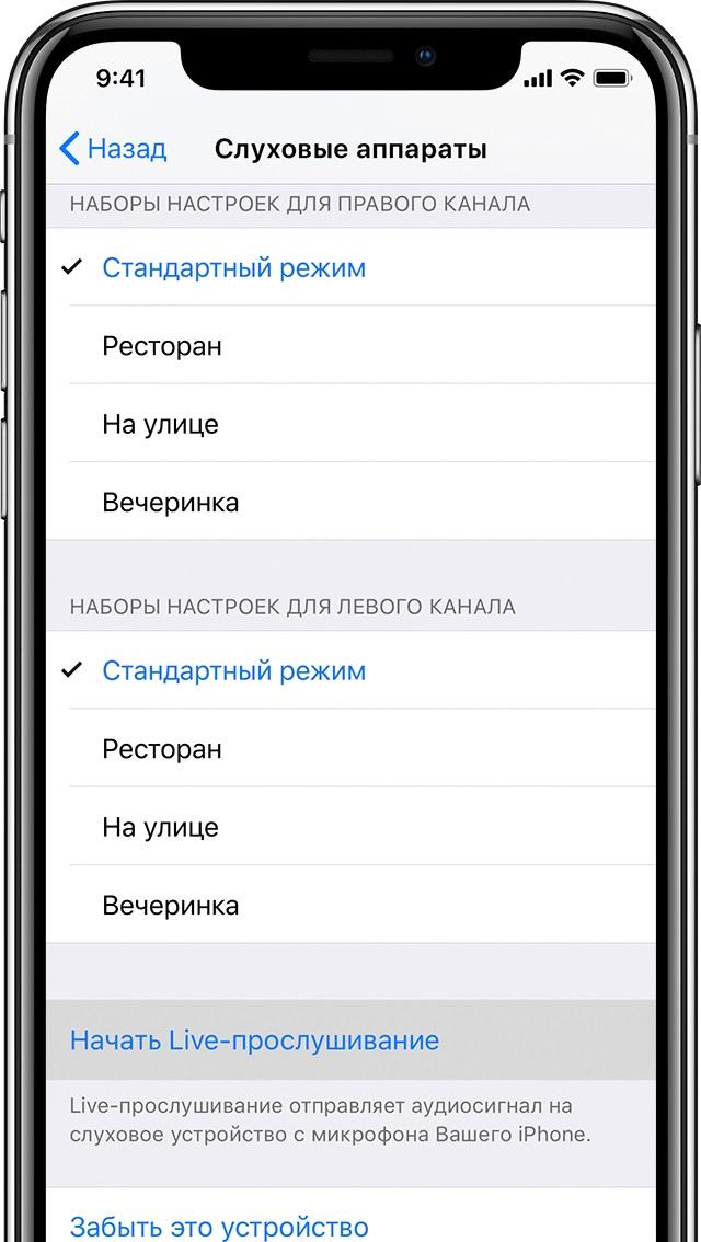 Apple Live listen