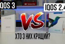 IQOS 2.4+ проти IQOS 3