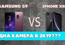 Сравнение камер Samsung Galaxy S9 и Apple iPhone Xr