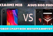 Сравнение камер Xiaomi Mi 8 и ASUS ROG Phone