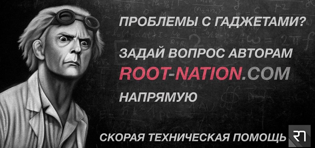 Скорая помощь Root Nation