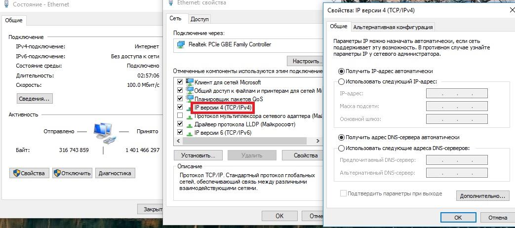 Меняем DNS в ОС Windows