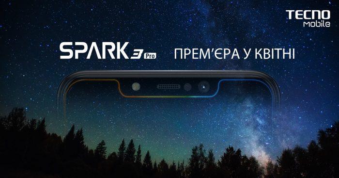 Tecno анонсирует выход на украинский рынок еще двух камерофонов - Spark 3 Pro и Camon 11s
