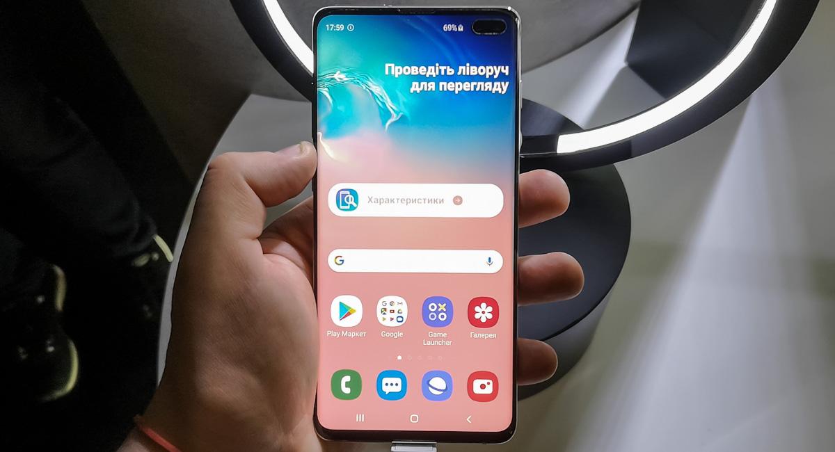 Samsung Galaxy S10 Ukraine