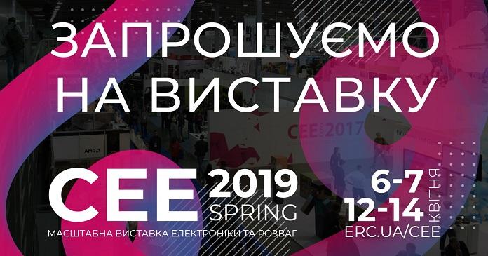 Виставка електроніки та розваг CEE 2019 Spring відбудеться 6-7 та 12-14 квітня